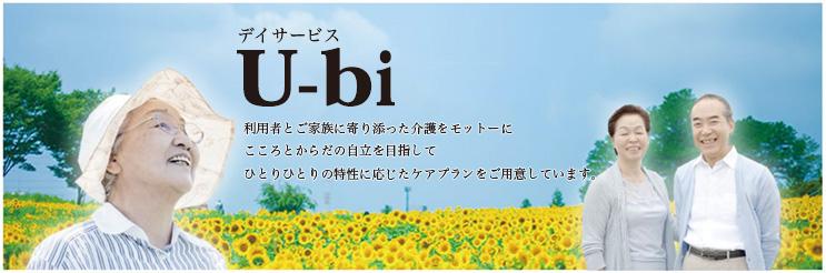 U-biサポート