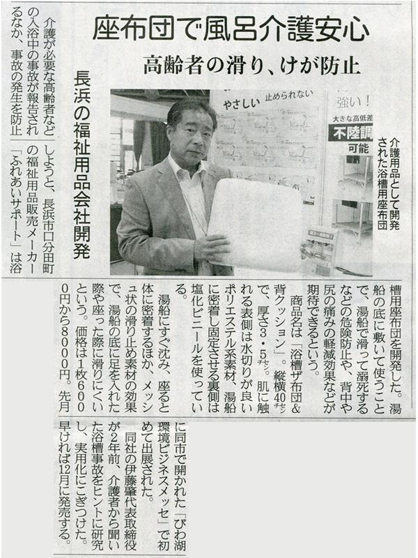 産経新聞掲載